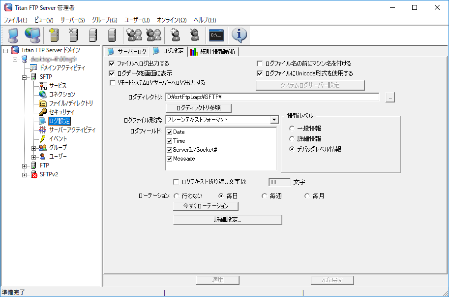 Titan FTP Server デバッグログ