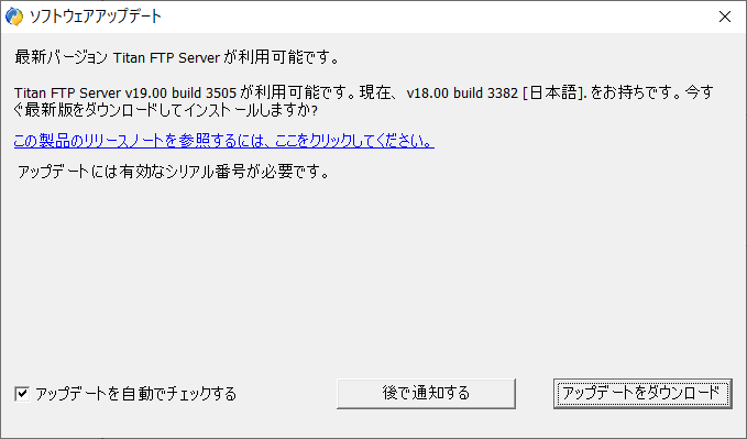 UpdateDownload