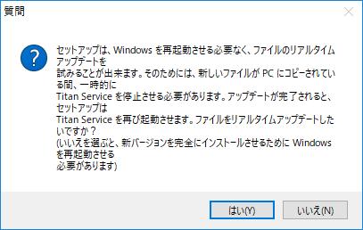 Titan FTP Update Reboot