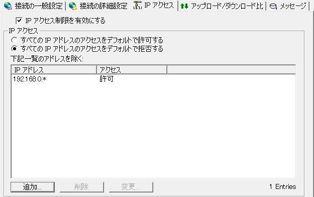 IPアクセスタブ