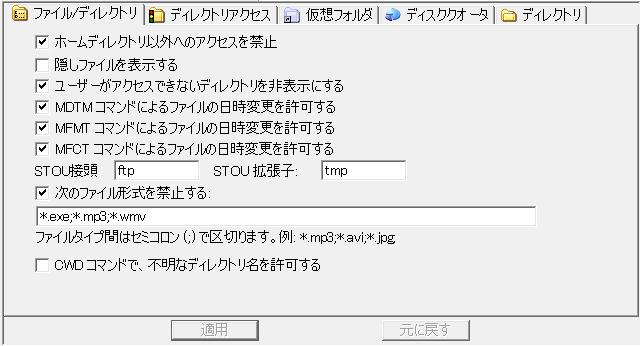 ファイル/ディレクトリタブ