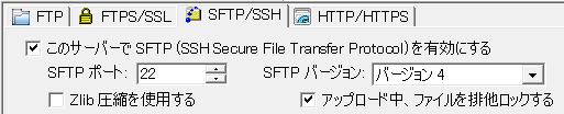 SFTPバージョン