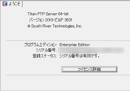 Titan FTP バージョン情報