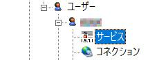 ユーザーサービス