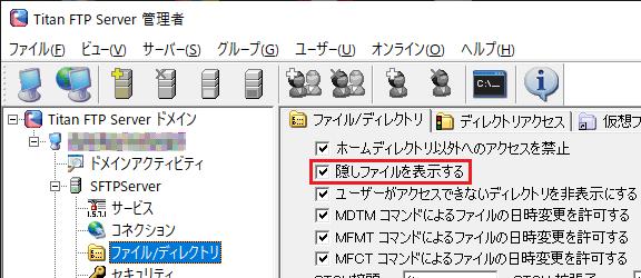 隠しファイルの表示
