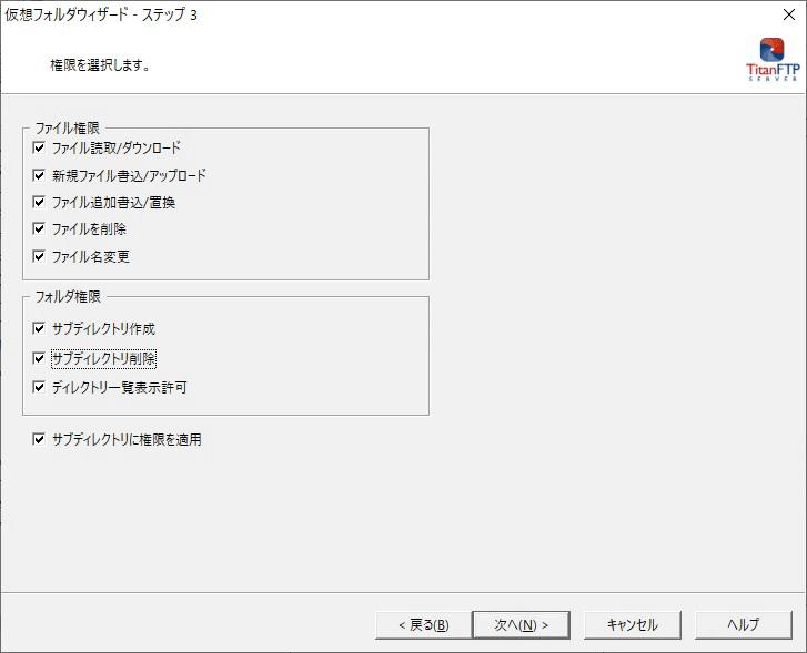 Access Rights for Virtual Folder