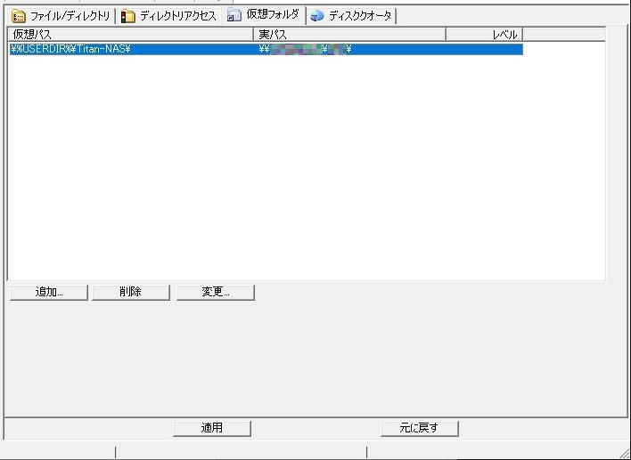 Virtual folder and real paths