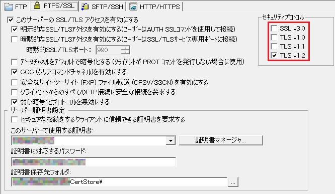 ssl/tls設定